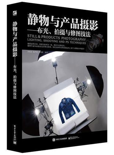 静物与产品摄影——布光、拍摄与修图技法(全彩)