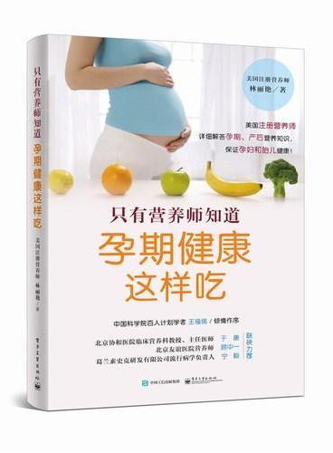 只有营养师知道:孕期健康这样吃