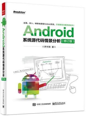 Android系统源代码情景分析(修订版)(含CD光盘1张)