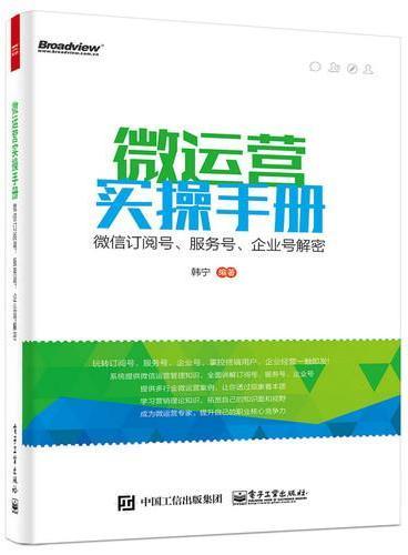 微运营实操手册——微信订阅号、服务号、企业号解密