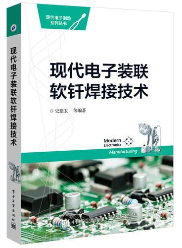 现代电子装联软钎焊接技术