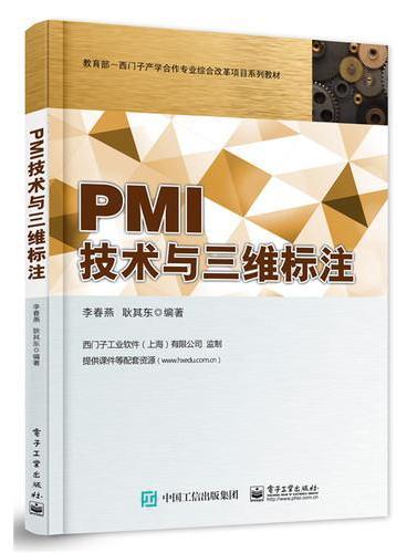 PMI技术与三维标注