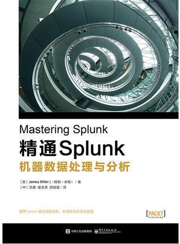 精通Splunk——机器数据处理与分析