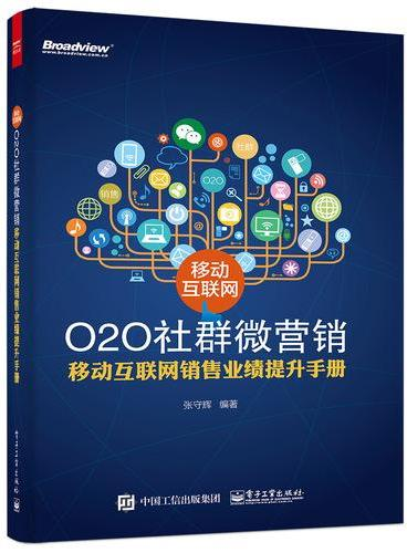 移动互联网O2O社群微营销——移动互联网销售业绩提升手册