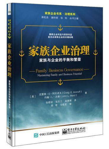 家族企业治理:家族与企业的平衡和繁荣