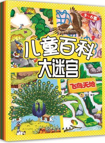 儿童百科大迷宫(第二辑共5册)