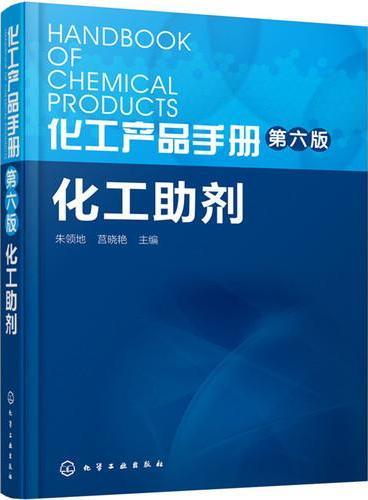 化工产品手册(第六版).化工助剂