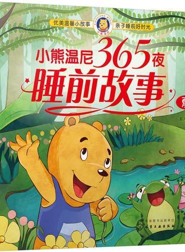 小熊温尼365夜睡前故事(夏)