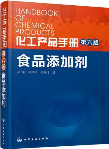 化工产品手册·食品添加剂(第六版)