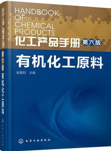 化工产品手册·有机化工原料(第六版)