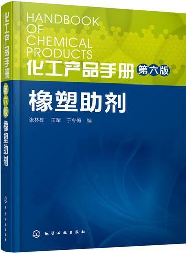 化工产品手册·橡塑助剂(第六版)