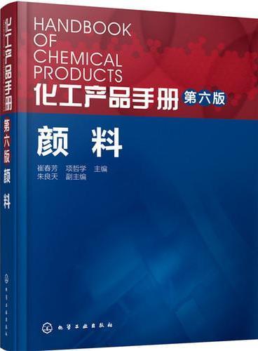 化工产品手册·颜料(第六版)