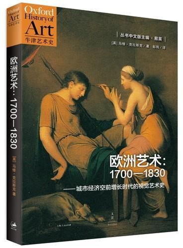 欧洲艺术:1700-1830城市经济空前增长时代的视觉艺术史