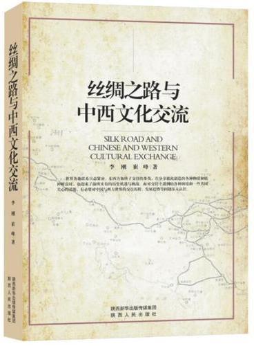 丝绸之路与中西文化交流