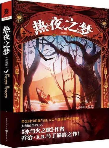 独角兽书系:热夜之梦(珍藏版)