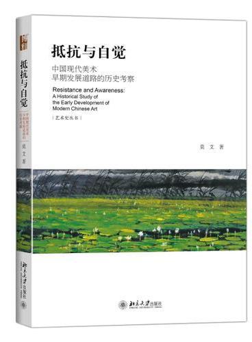 抵抗与自觉——中国现代美术早期发展道路的历史考察