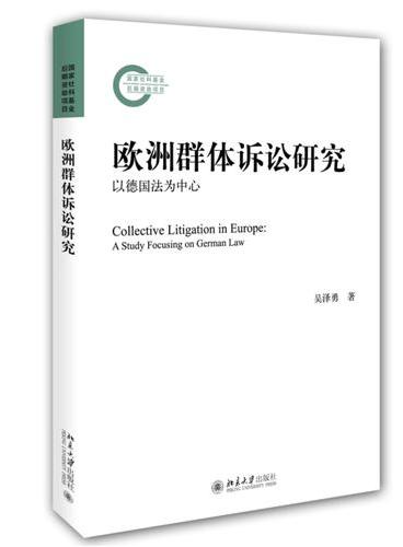 欧洲群体诉讼研究——以德国法为中心