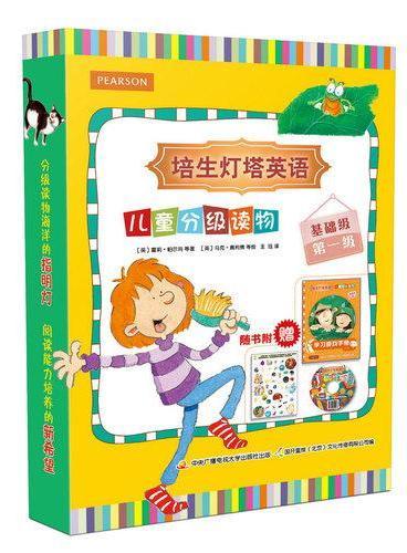 培生灯塔英语儿童分级读物——基础级第一级