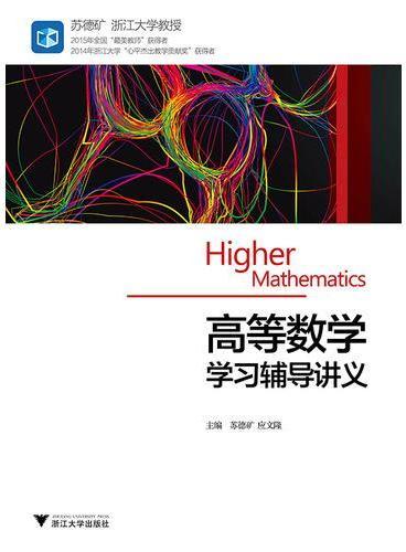 高等数学学习辅导讲义