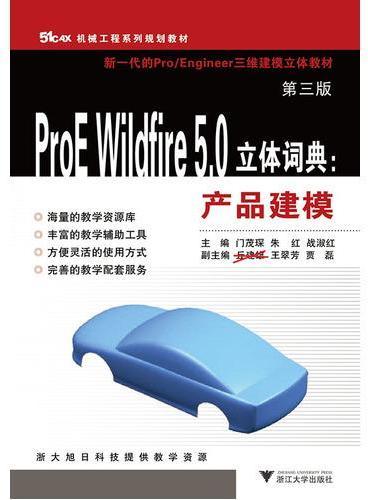ProE Wildfire 5.0立体词典:产品建模 第3版