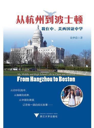 从杭州到波士顿——我在中、美两国读中学
