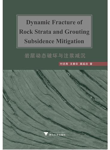 岩层动态破坏与注浆减沉