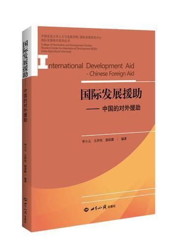 国际发展援助:中国对外援助