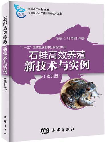 石蛙高效养殖新技术与实例(修订版)