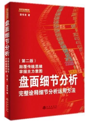 盘面细节分析:完整诠释细节分析运用方法(第二版)