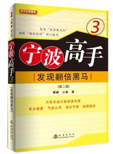 宁波高手3:发现翻倍黑马(第二版)