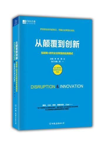 从颠覆到创新  互联网+时代企业转型的经典模式