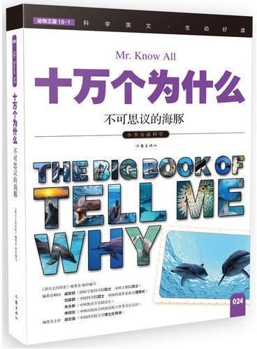 十万个为什么:不可思议的海豚