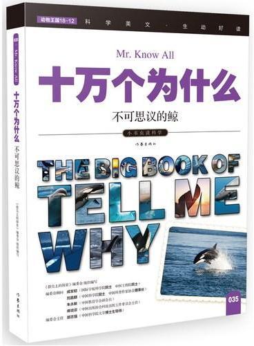十万个为什么:不可思议的鲸