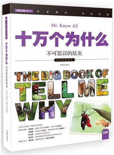 十万个为什么:不可思议的昆虫
