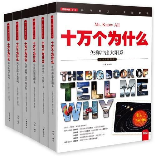 十万个为什么:小书虫读科学 第一辑 浩瀚宇宙