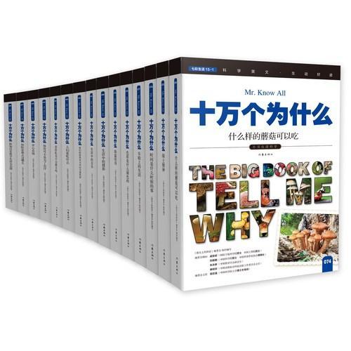 十万个为什么:小书虫读科学 第八辑 七彩生活