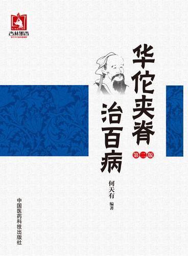 华佗夹脊治百病(第二版)