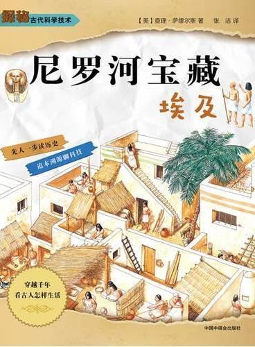 探秘古代科学技术:尼罗河宝藏·埃及
