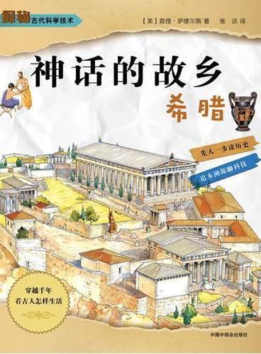 探索古代科学技术:神话的故乡·希腊