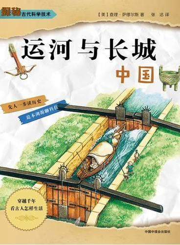 探秘古代科学技术:运河与长城·中国