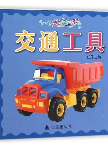 0-3岁宝宝早教卡·交通工具