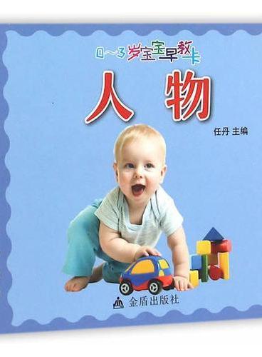 0-3岁宝宝早教卡·人物