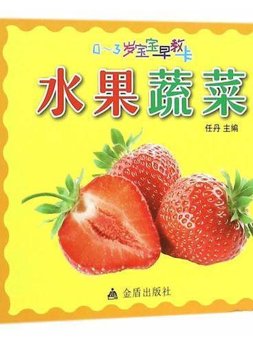 0-3岁宝宝早教卡·水果蔬菜