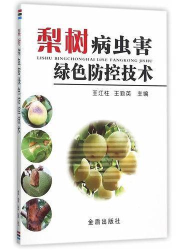 梨树病虫害绿色防控技术