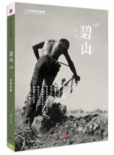 碧山08——永续农耕
