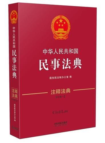 中华人民共和国民事法典·注释法典(新三版)