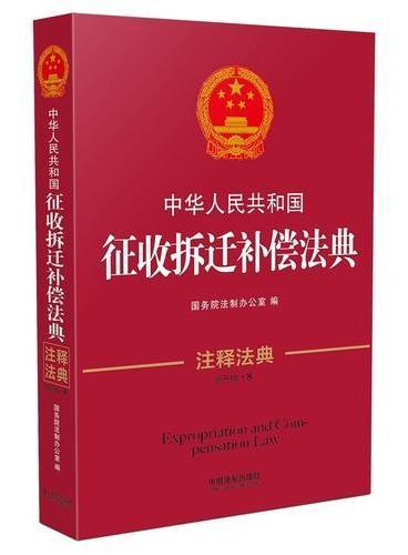 中华人民共和国征收拆迁补偿法典·注释法典(新三版)