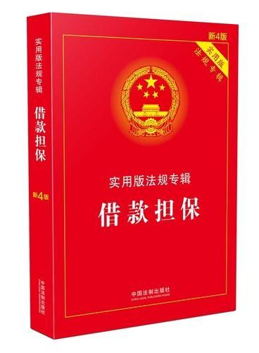 借款担保 实用版法规专辑(新4版)