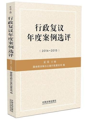 行政复议年度案例选评(2014-2015)