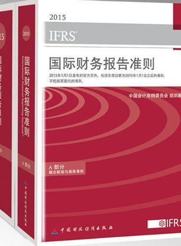 国际财务报告准则:A、B部分(2015)